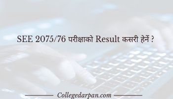 Check your SEE result 2075/76 with mark-sheet – College Darpan