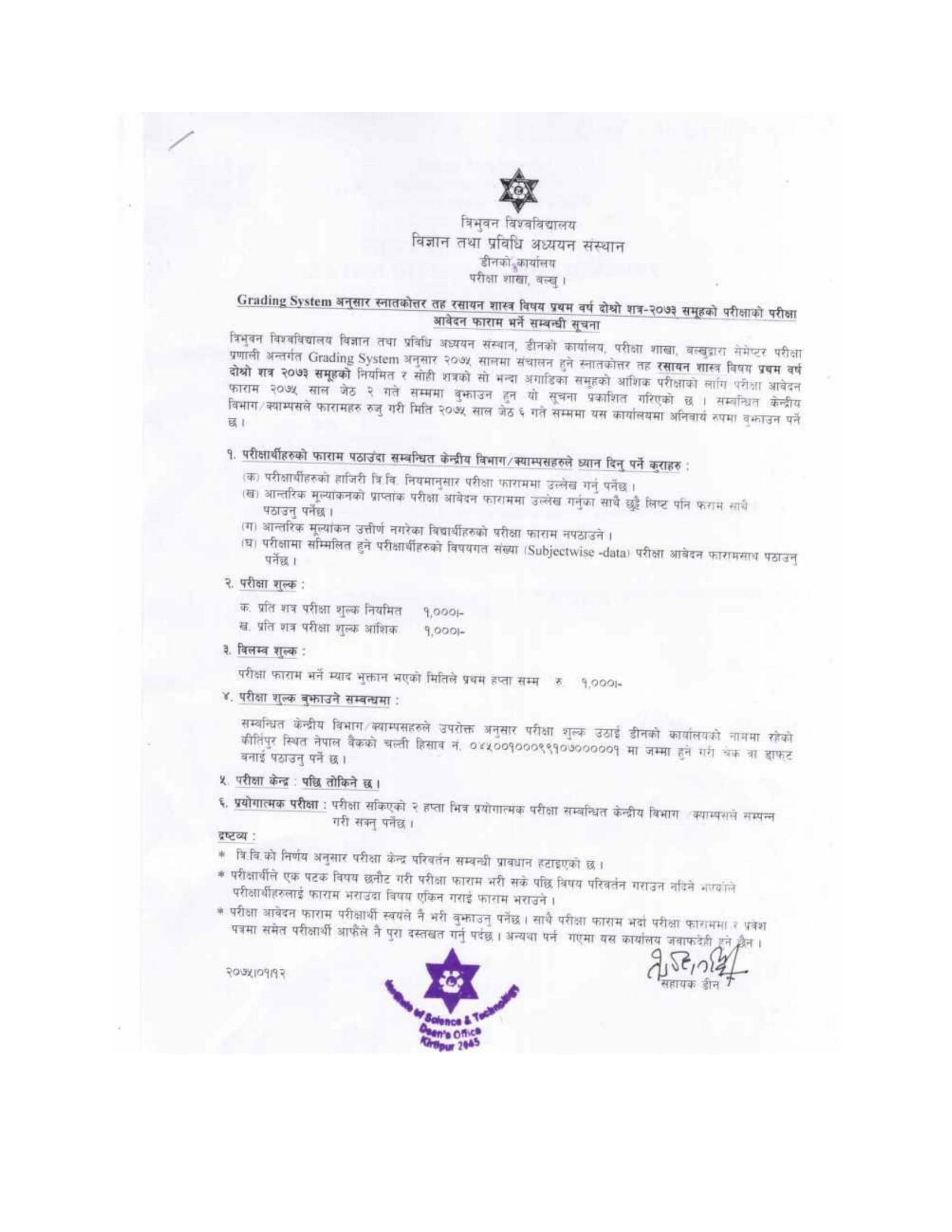 M.Sc. Chemistry II Semester Exam Form Filling notice