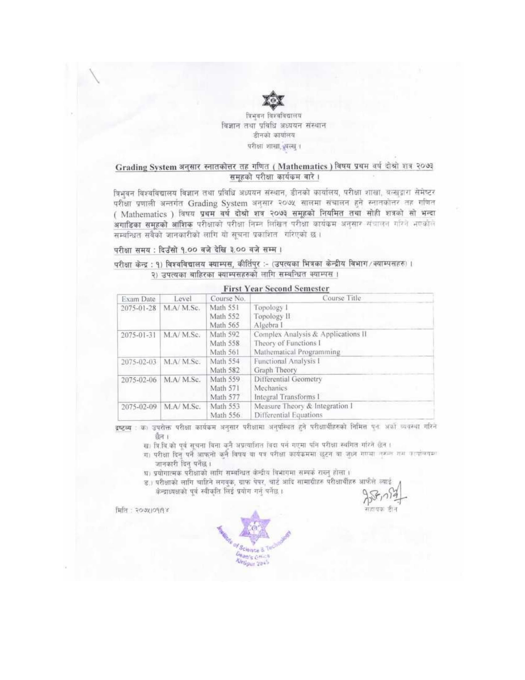 M.Sc. Mathematics II Semester Exam routine published