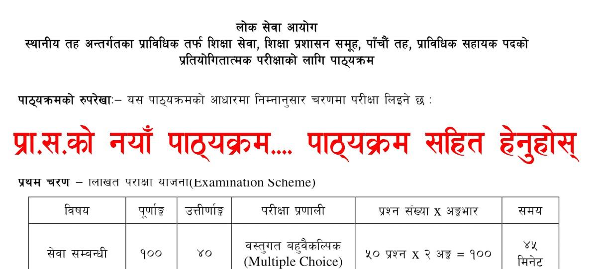 Lok Sewa Aayog PraSa Pathekram (Prabidhik Sahayak Exam Syllabus)