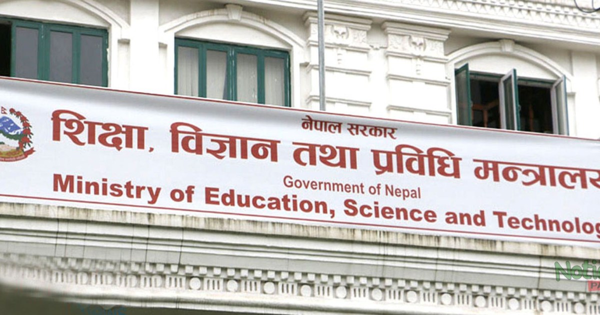 The Ministry Of Education Is Making Curriculum For Class 11 And 12